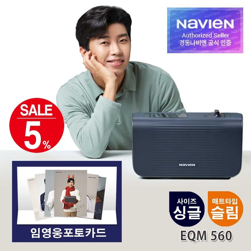 경동나비엔 온수매트 EQM560 모음전+임영웅굿즈증정이벤트, EQM560-SS(신제품)
