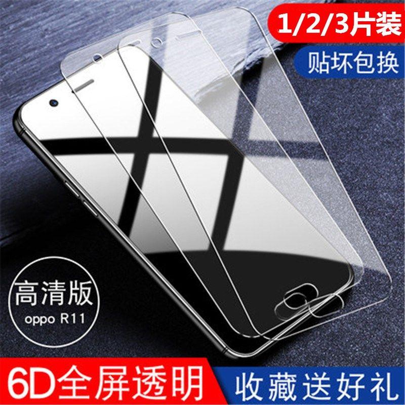 에그플래닛 보호필름 OPPOR11R11T 강화유리 필름 풀 스크린 저항 블루레이 R11KT 고화질 방폭 55 인치 핸드폰, 풀 스크린 유리 방폭 고화질판 3 개