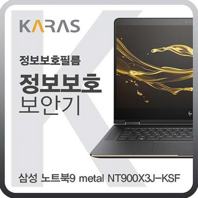 윤성팡 삼성 노트북9 metal NT900X3J KSF용 블랙에디션 정보보안필름 일반모니터용 보안필름, 해당상품