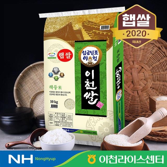 [2020년산] 임금님표이천쌀 해들미 10kg, 단품