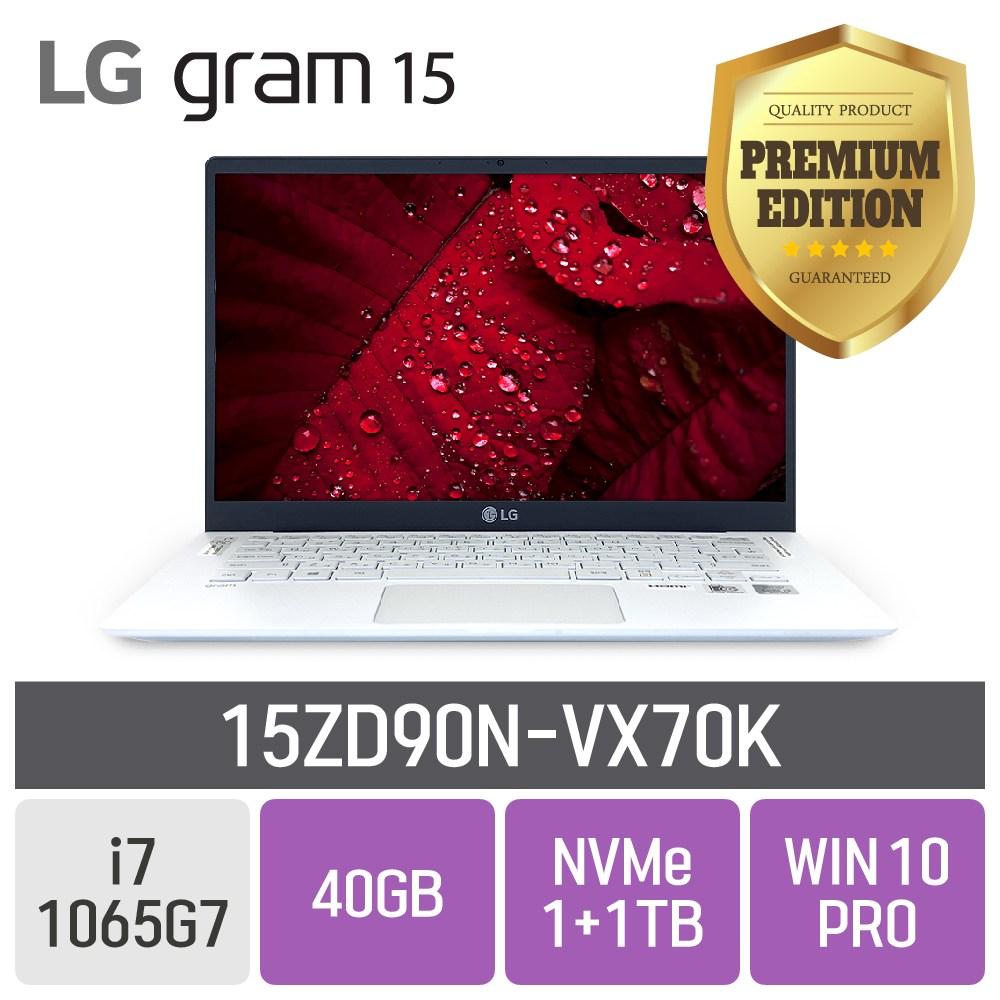 LG 그램15 2020 15ZD90N-VX70K, 40GB, SSD 1TB + SSD 1TB, 포함