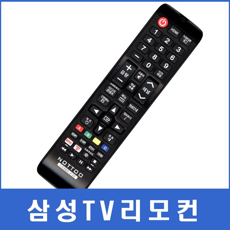 낫투 삼성TV리모컨(CT-2089P/UN32K4100AFXKR/AA59-00756A/SVP-43T7HL1/CT-29M30HR/KQ75QT70AFXKR/LN40A610A3F), COMyu-2103(149)