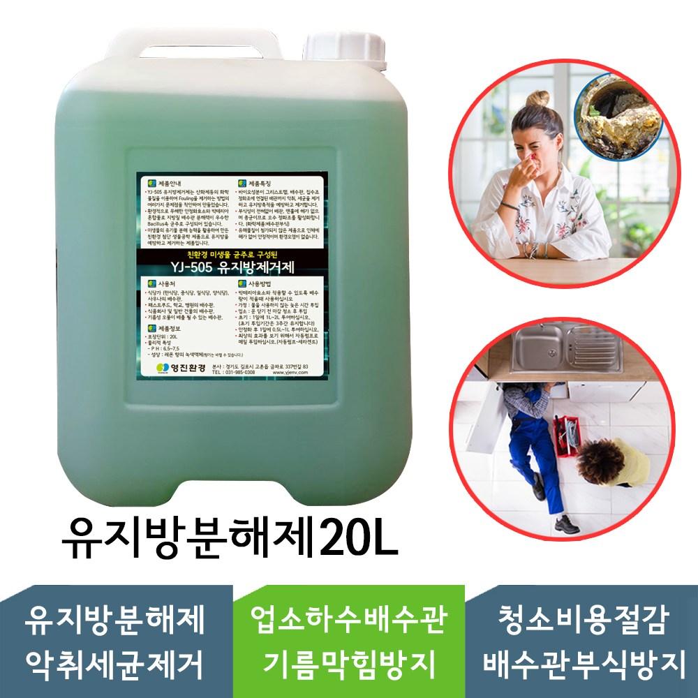 에코지키미 YJ505 4L 8L 10L 20L 유분용해제 유지방분해제 유지방제거제 업소기름막힘방지 및 예방 배수구 하수구유지방, 1개