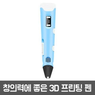 손도리닷컴 3D펜 삼디몰 사나고X 타이콘 포키즌 3디펜 3D펜도안 필라멘트무료 물라스틱, 블루