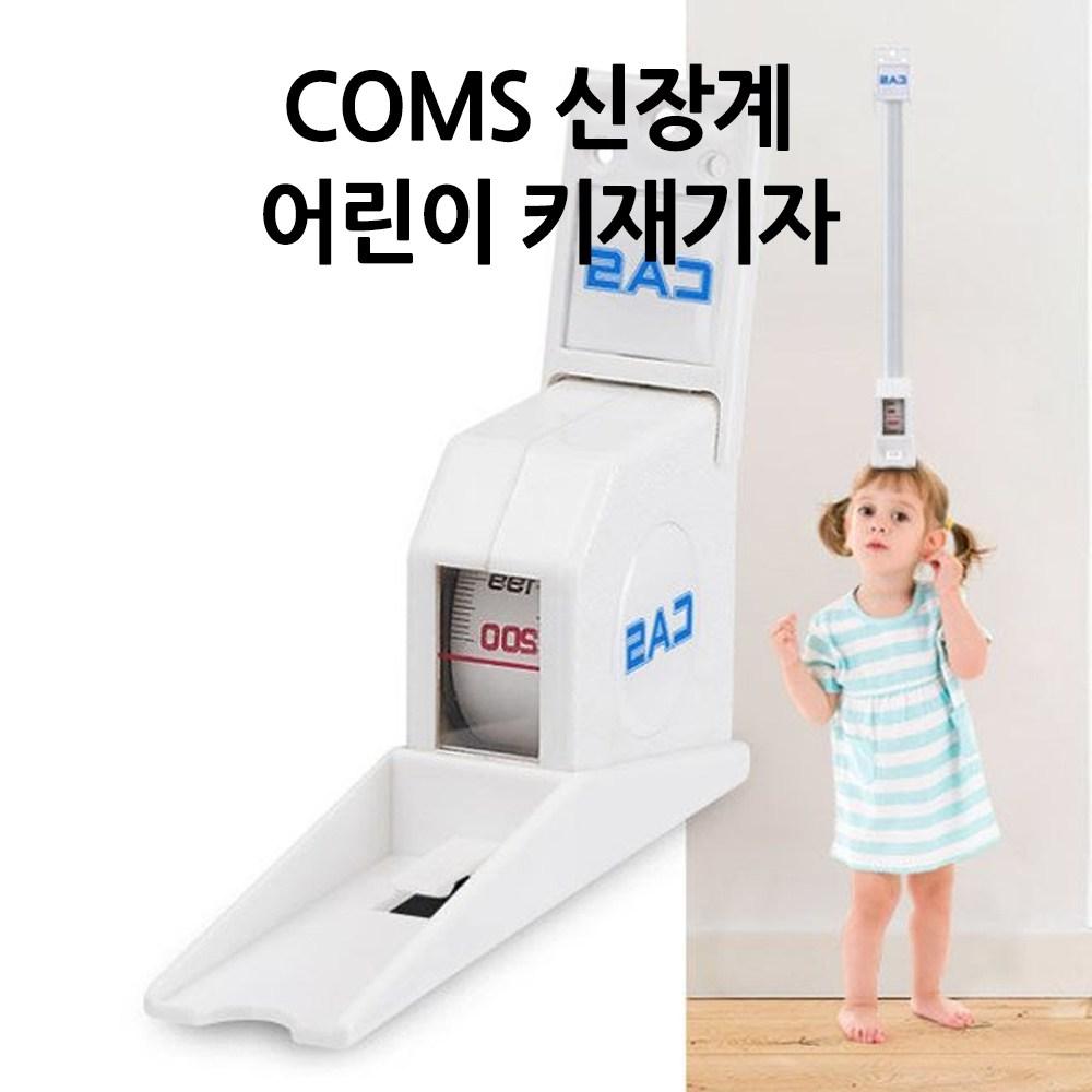 베리굿즈모음 COMS 신장계 어린이 키재기자 키측정기 키재기 소아 유아, 1, 1