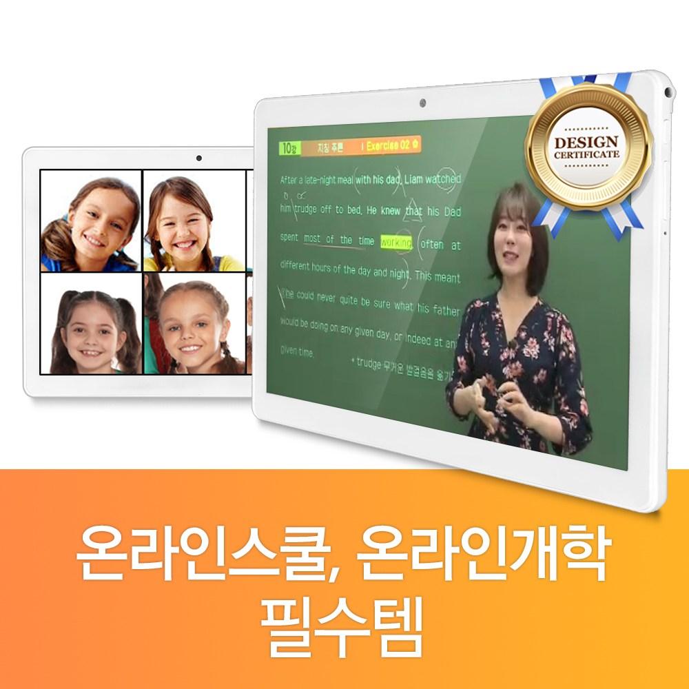 ZALCOM [국민태블릿] 온라인 개학 필수템 10인치 국산 2G + 32G zeblet jeden 잘컴 태블릿PC, White, 10인치 ZEBLET-JEDEN WiFi 32GB 태블릿PC