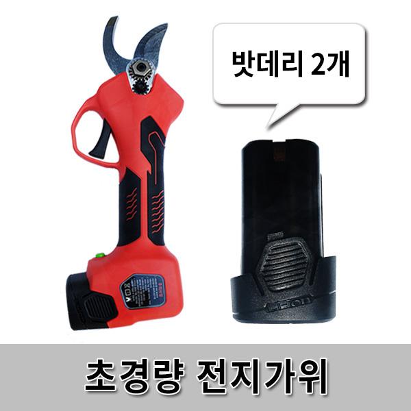 *특판*충전 전동가위 동양 DY-25/사과 포도 과수 원예 전지가위