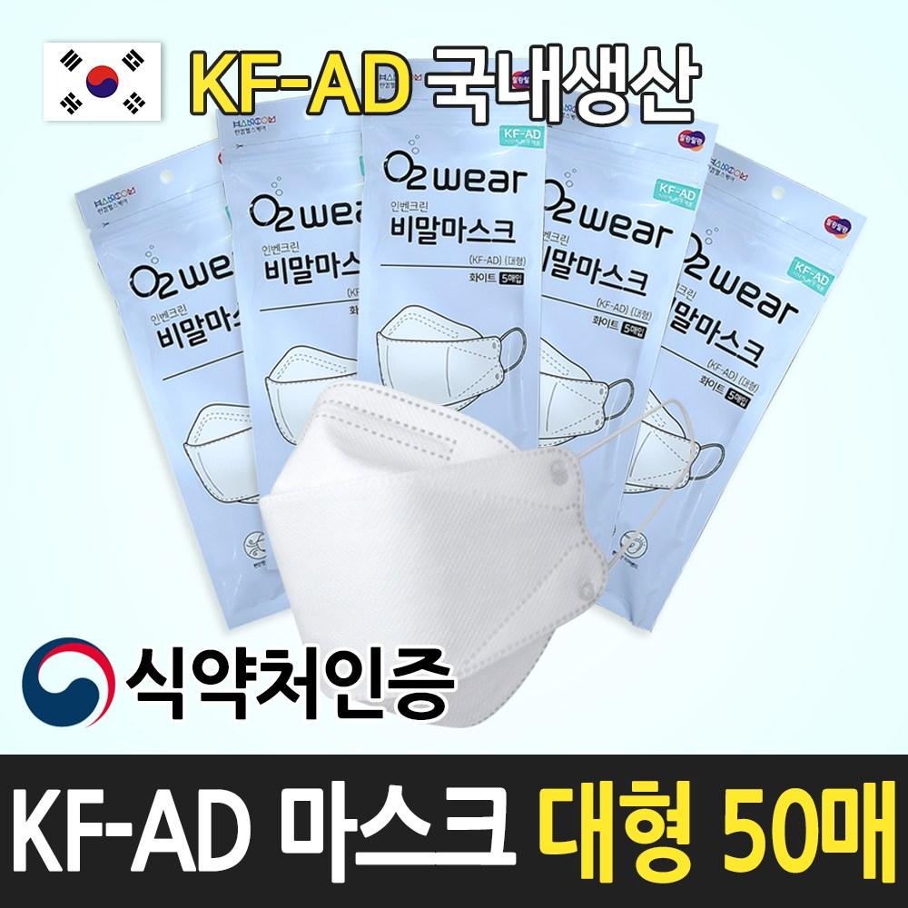 한컴 오투웨어 KF-AD 비말차단 마스크 50매(화이트-대형)(5매입x10Set), 10세트, 5매입