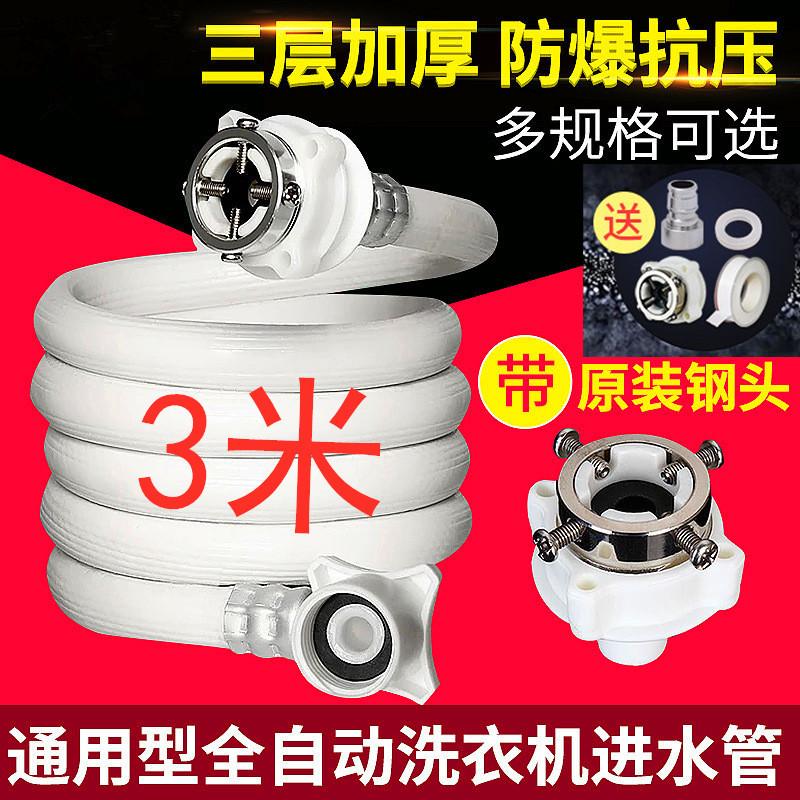 드럼세탁기 Haier드럼 전자동 세탁기 진수관 연결해드 단추식 물받이 호스 부품, T10-3베이지추가 강형 진수관(증정오리지널 스틸토우