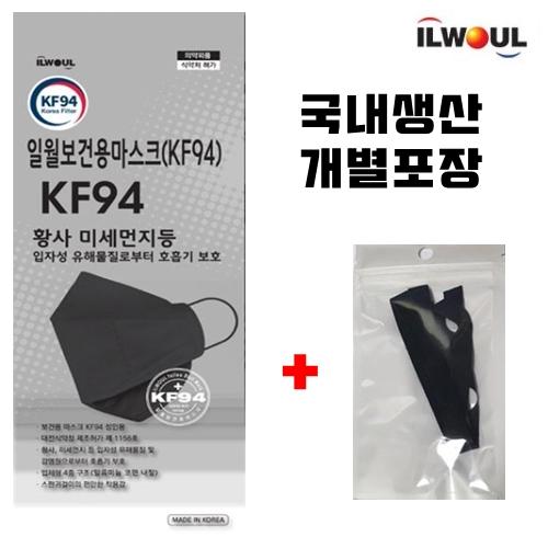 일월 KF94마스크(블랙) 개별포장(1매), 1매