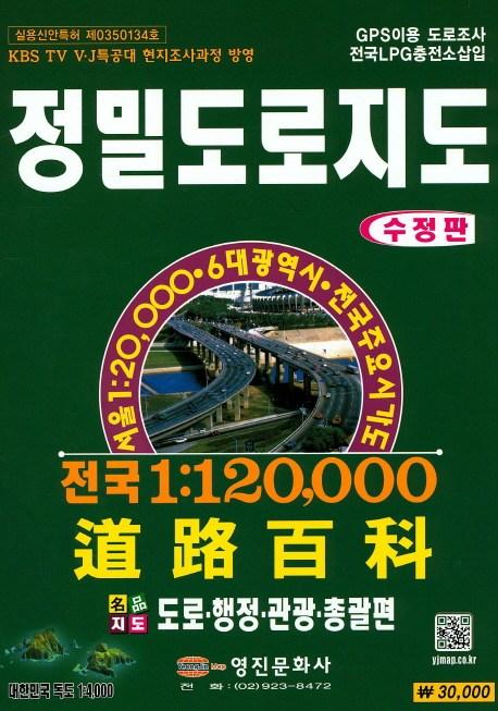 정밀도로지도:전국 1 : 120 000, 영진문화사