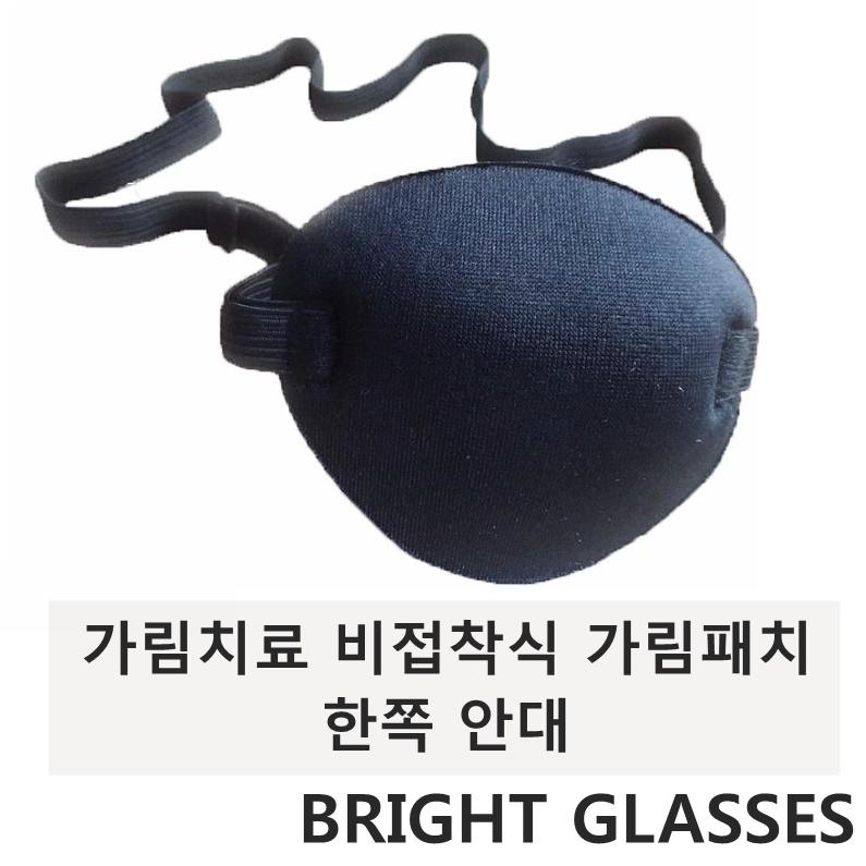 브라이트글래시스 비접착식 가림패치 한쪽 안대 블랙, 1매입