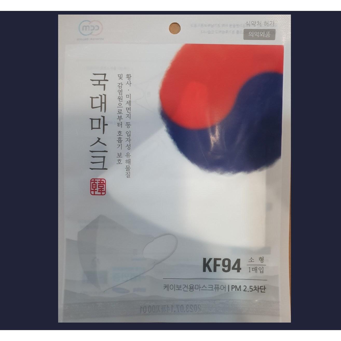 국대마스크 소형 1매입 KF94, 1매