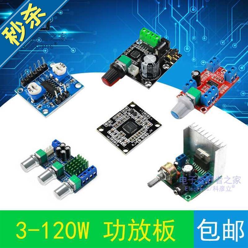 리시버 모듈 스피커 숫자 소형 타입기계 확성기 음성 대출력 확대기 f블루투스 di, T01-2*3W/PAM8403