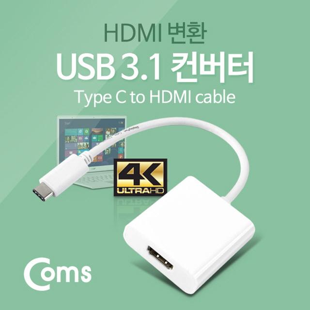 USB 3.1 컨버터(Type C) HDMI 변환 3840x2160지원 / USB to 영상 [MP] usb연장케이블/usb충전케이블/usb선/5핀케이블/usb허브/usb단자/usbc케이블/hdmi케이블/데이터케이블/usb멀티탭, 단일 모델명/품번