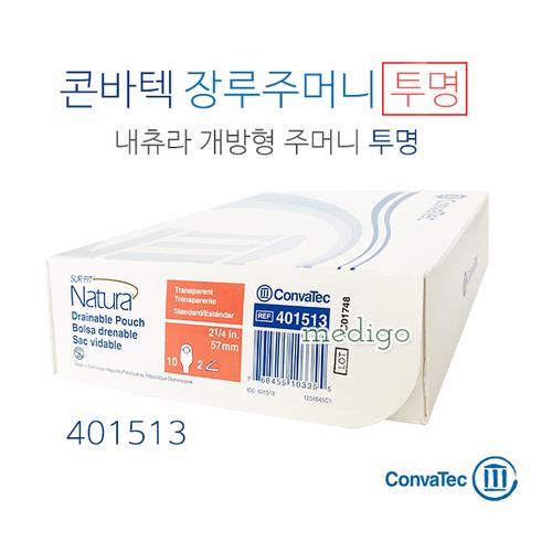 콘바텍 장루주머니 투명 401513(57mm), 단일상품