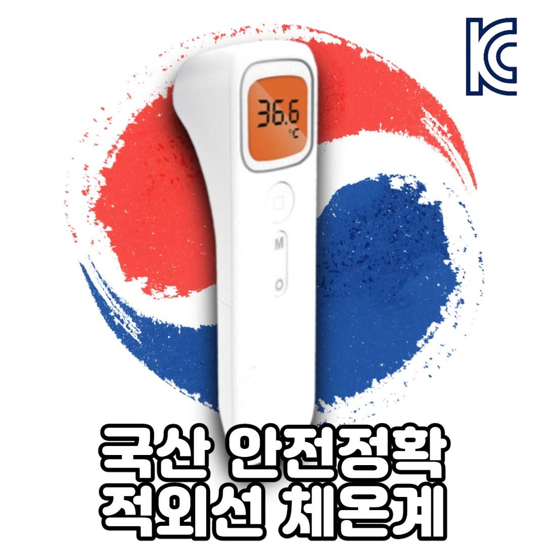 [재토샵] 국산 디지털 적외선 비접촉 비접촉식 체온계 열 체크기 약국 신생아 아기 유아 스마트 체온측정기, 1개