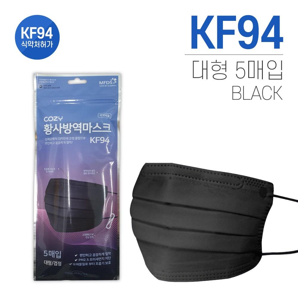코지 KF94 황사 방역 마스크 블랙 대형 5매입-당일출고 가능, 1팩, 5매입
