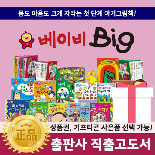 브랜드없음 (기프티콘사은품) 베이비빅 전 56종/두돌아기 책선물, GS25모바일상품권 1만원