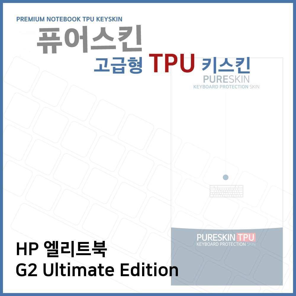 ksw95542 E.HP 엘리트북 G2 Ultimate Edition TPU키스킨(고급), 1, 본 상품 선택