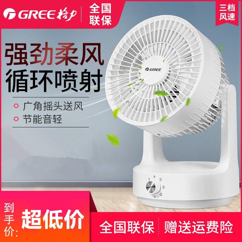 서큘레이터 GREE공기 써큘레이터 가정용전기 선풍기 터빈 정음 회전헤드 소형거치대식 순환 빅팬, 기본