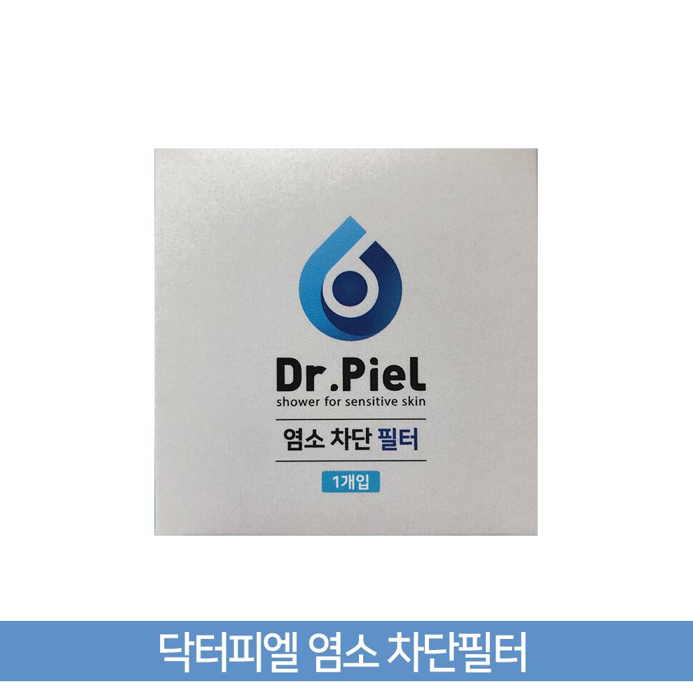 닥터피엘 샤워기 2차필터, 1box