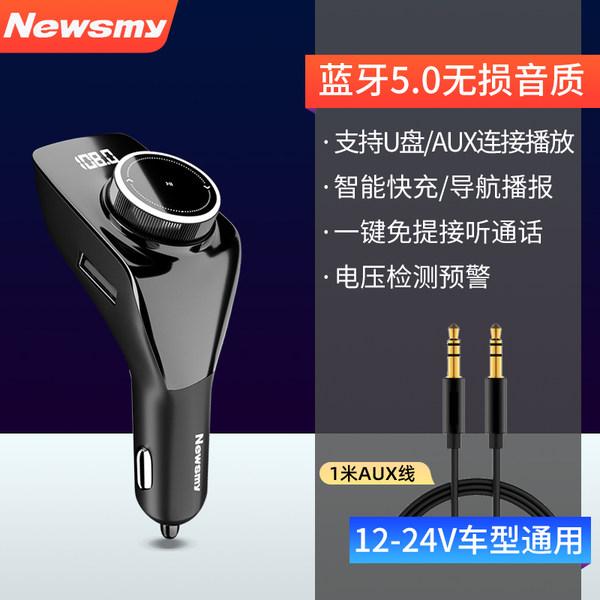카오디오팩 충전기 핸즈프리 자동차라디오주파수 시거잭 블루투스 5.0 카팩, Newman C69 [AUX 케이블]_공식 표준