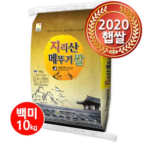 [더조은쌀] 우리농산물 지리산메뚜기쌀 2020년 백미10kg, 1, 10kg
