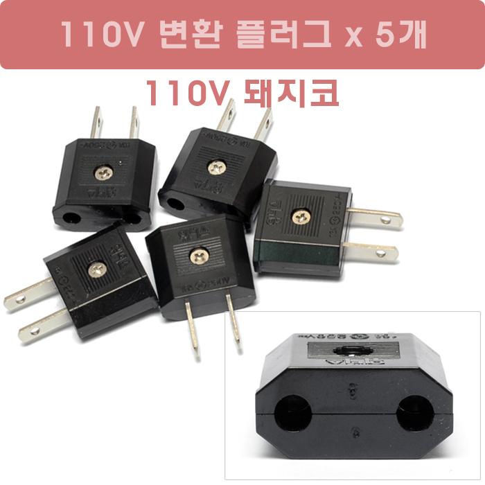 위너스 110V 변환 플러그 x 5개 - 둥근 국내플러그를 일자플러그로 변환해 주는 110V플러그 110V돼지코, 단일상품