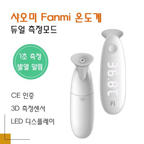 샤오미 FANMI 비접촉식 귀체온계 스마트 적외선 체온계, 1개