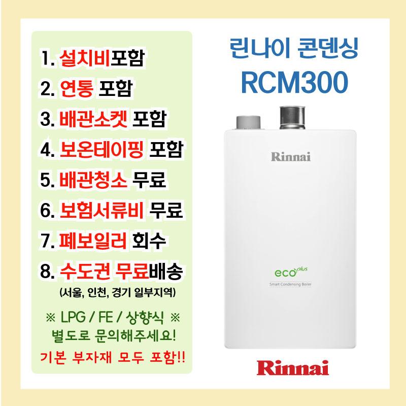 린나이 RCM300, RCM300-18KF