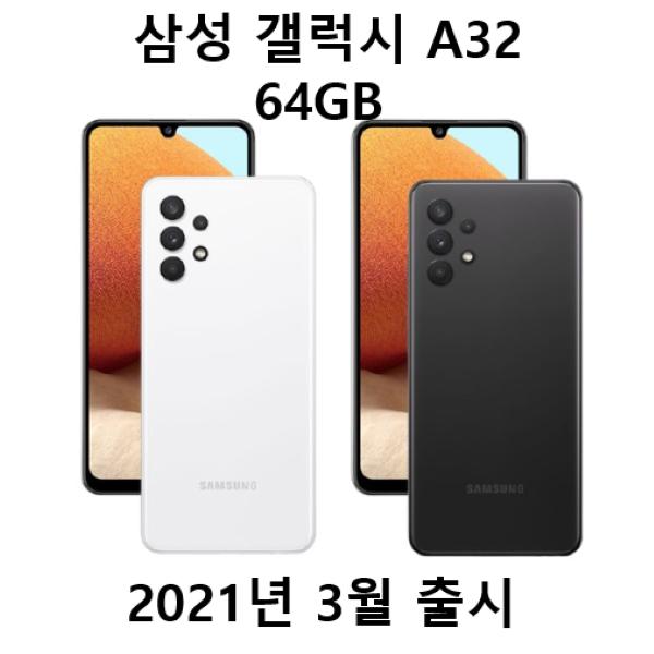 SKT텔레콤 삼성전자 갤럭시 A32 64GB 새제품 미개봉 효도폰 학생폰, 블랙