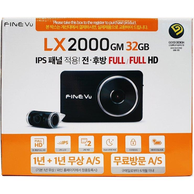 파인뷰 블랙박스 LX2000 2ch FULL HD 32gb 타임랩스, 단일상품
