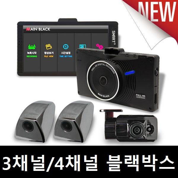 3채널5채널4채널블랙박스 버스 트럭 화물용블랙박스 스마트5, 9-2. .I구성 (128G) 4채널 (본체+HD 실내적외선카메라 + 사이드카메라 2개)