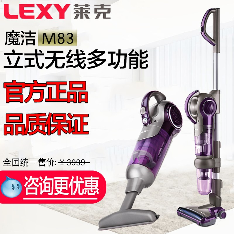 로봇청소기 렉시 흡입청소기 VC-SPD502-3매직클린 M83PLUS/M81/M85무선충전 핸드형 스탠드형 바닥닦기, T03-M83PLUS