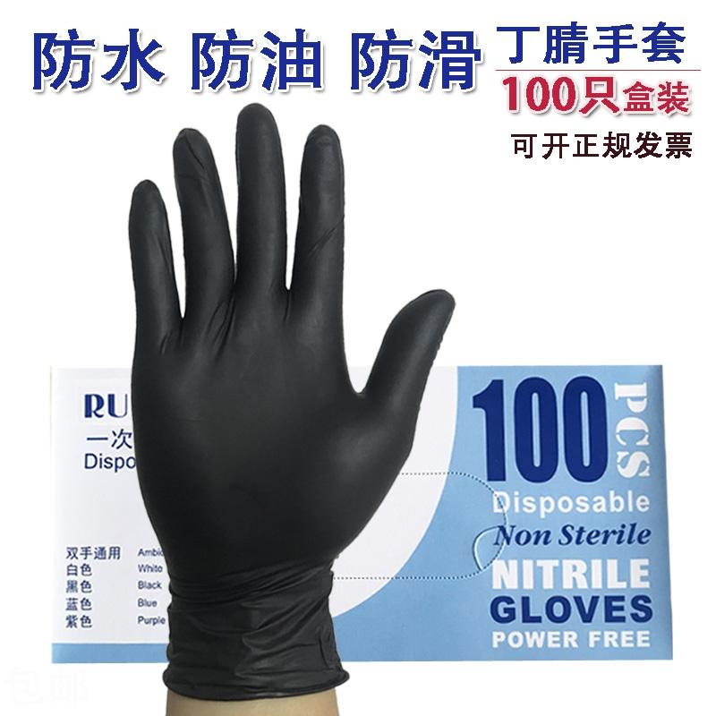 고무장갑 블랙화이트 니트릴고무 라텍스 가루없는 두꺼운 장갑 실험실 보호 내유 방산 공업 10세트, T04-블랙 두께추가형 100개/케이스, 기본
