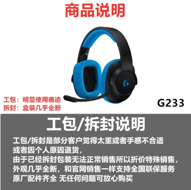 로지텍 Logitech G933S G533 G633 G433 G430 G231 G PRO X 게이밍 헤드셋 서라운드 사운드 7.1 채널 헤드폰, 박스 없음 G233