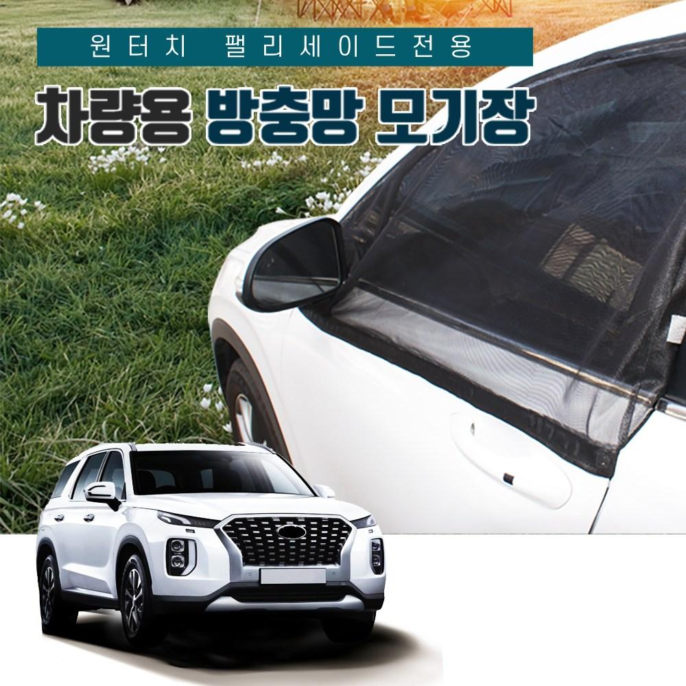 SUNCAR 팰리세이드 원터치 차량용방충망 모기장 밴드형 도어 트렁크 차박 캠핑, 1세트