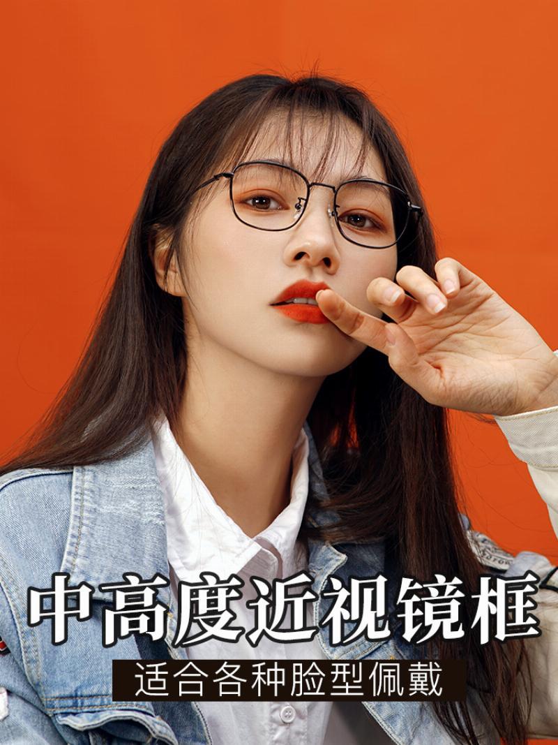 Muchuan Fujino 눈 프레임 틈새 프레임 여성 렌즈 초경량 광학 근시 큰 얼굴이 얇은 한국 안경 장착 가능