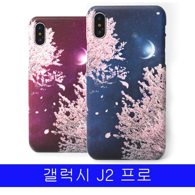 ksw46884 갤럭시 J2 PRO 달의꽃 YN하드 J250 cv559 케이스