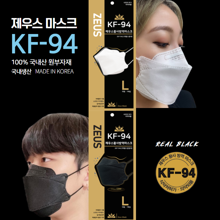 100% 국내산 KF94(대형/소형) 블랙/화이트 제우스마스크 1박스(100매), KF-94 대형 블랙 100개(5매입X20개)