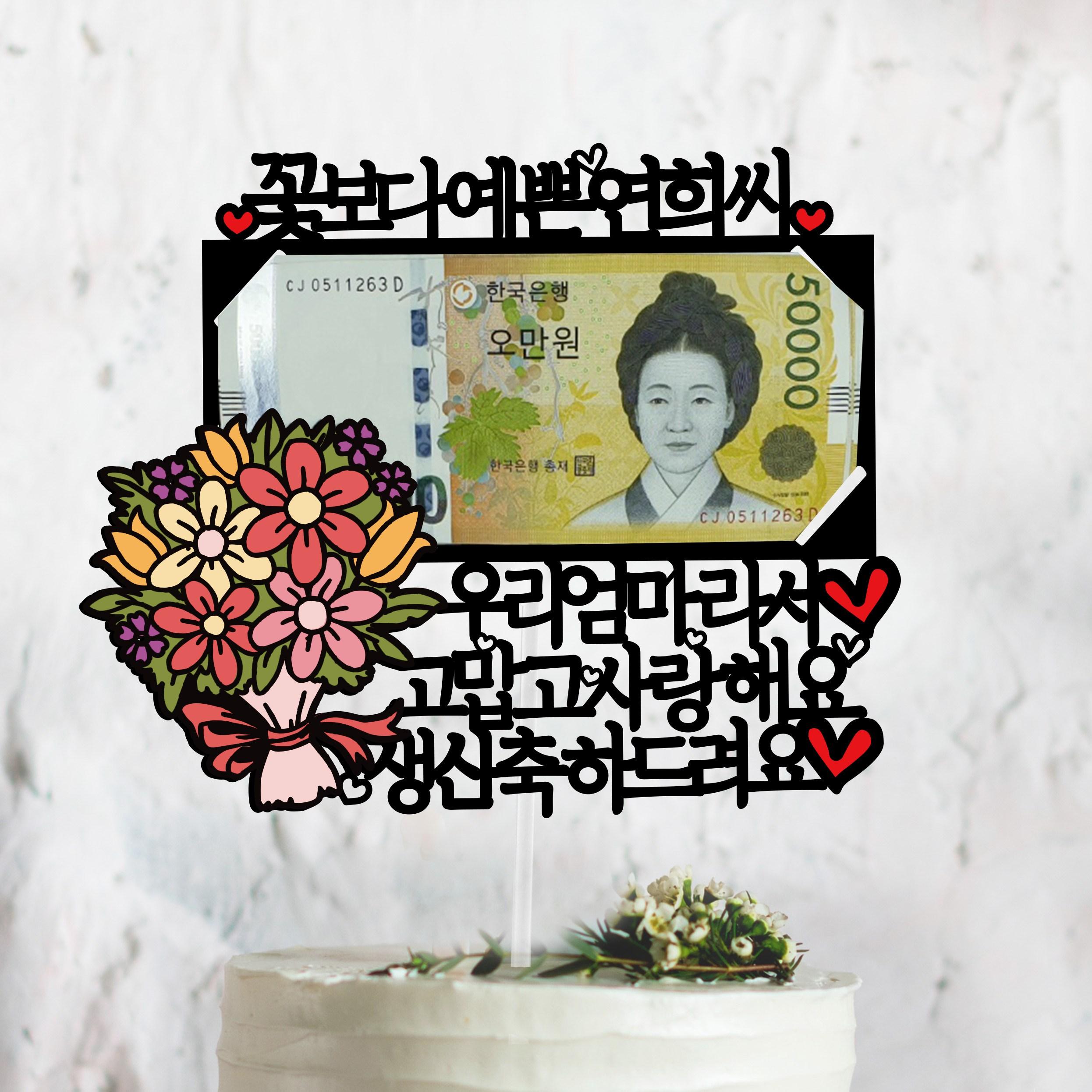 써봄토퍼 꽃다발 용돈토퍼[엄마.아빠라서] 생신 환갑 생일 어버이날 케이크토퍼, 우리엄마라서