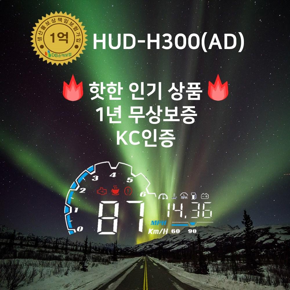 오토딘 최신형 HUD AD-300 HD300 헤드업디스플레이 당일 1년 무상AS.생산물배상보험가입, HUD AD300
