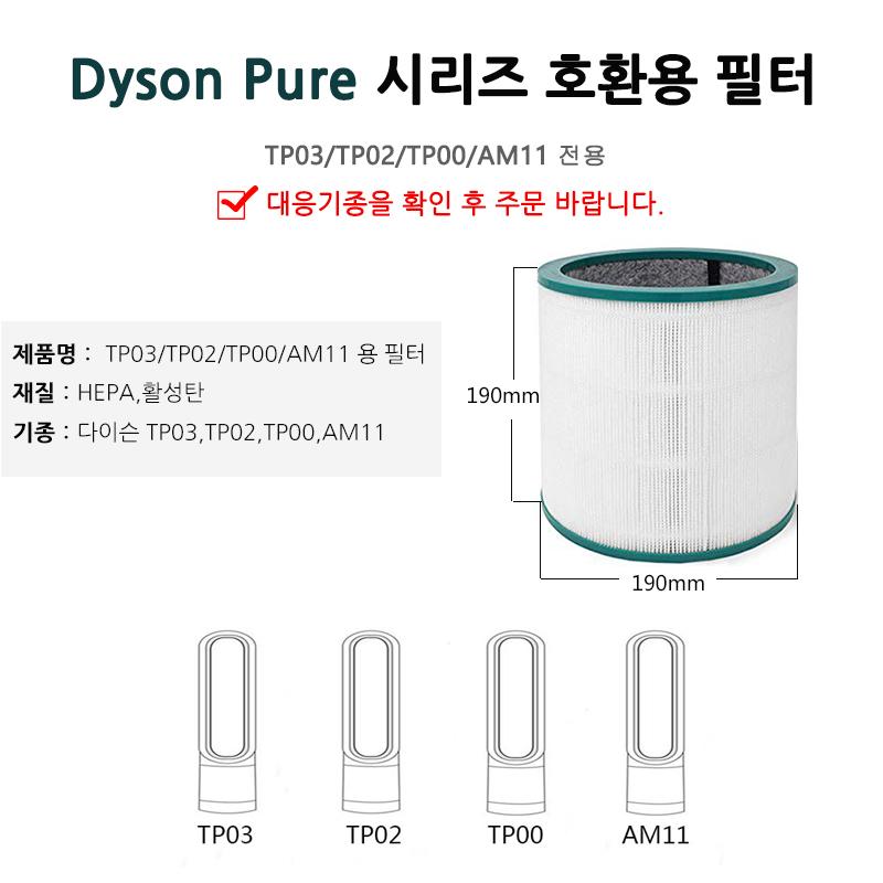 다이슨 공기청정기 호환용필터 TP03 DP03 HP03 AM11 TP00 TP02 DP01 HP00 HP01 HP02, BKR-DSTP03