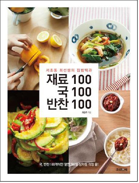 재료100 국100 반찬100:서초동 최선생의 집밥백과, 조선앤북