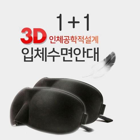 꼼꼼맘 1개+1개 눈이 편안한 수면안대 ES3D