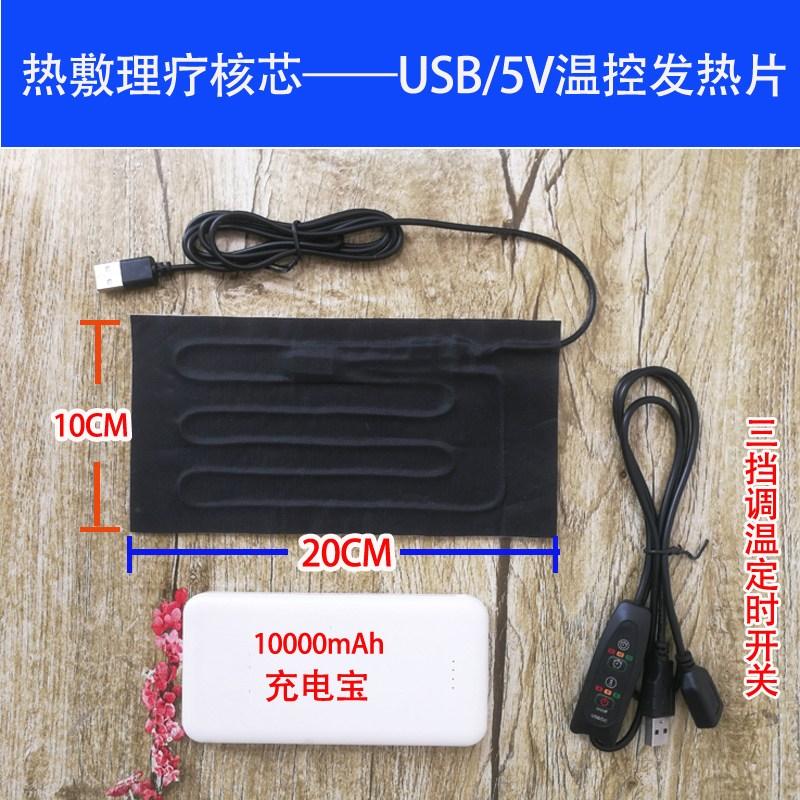 발히터 USB 전기 발난로 풋워머 온열 발열 패드 따뜻한 겨울 XT20201008185Z, 발열 편 + 보조 배터리 + 온도 제어 스위치