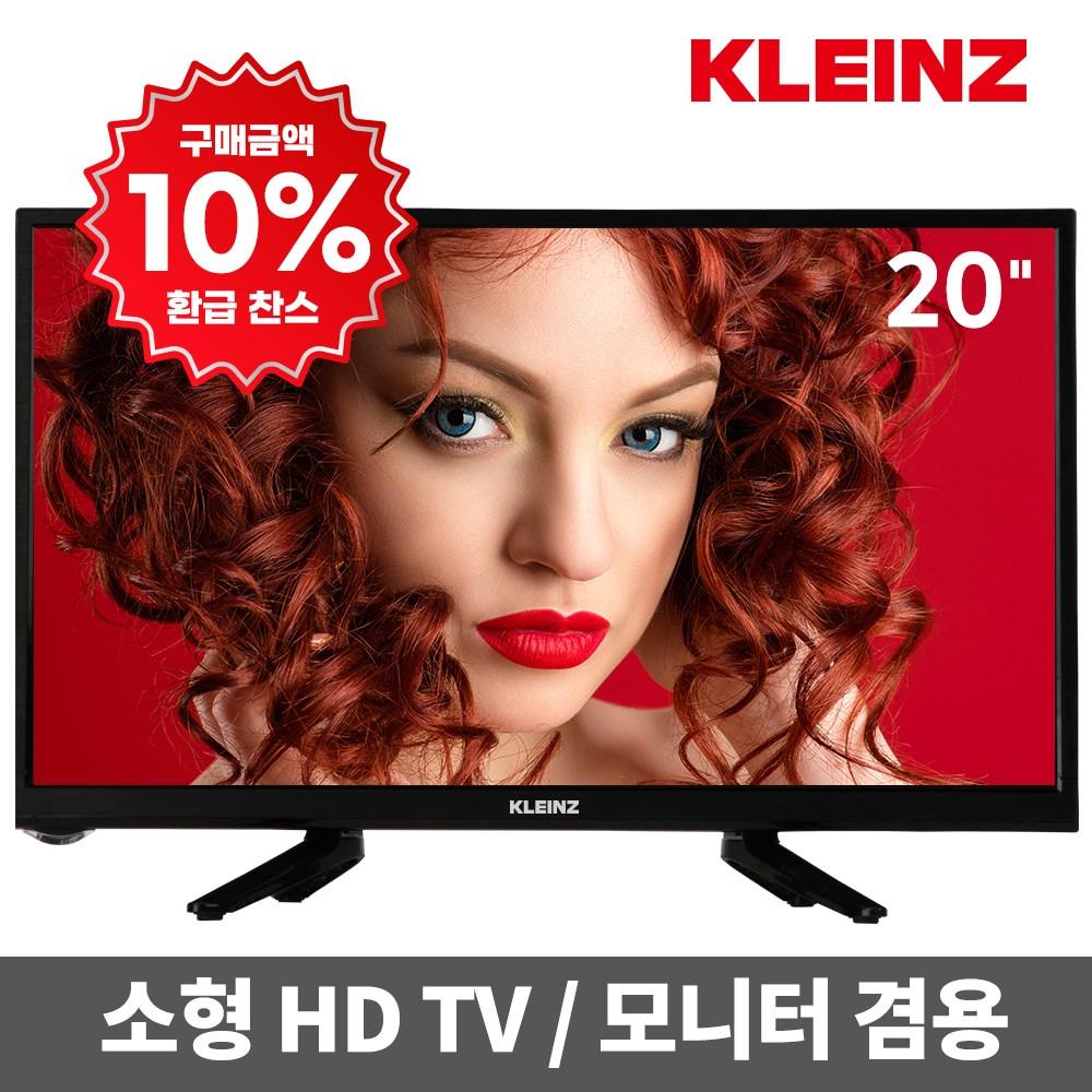 클라인즈 KI20THINZ 20인치 LED TV 중소기업 소형 모니터