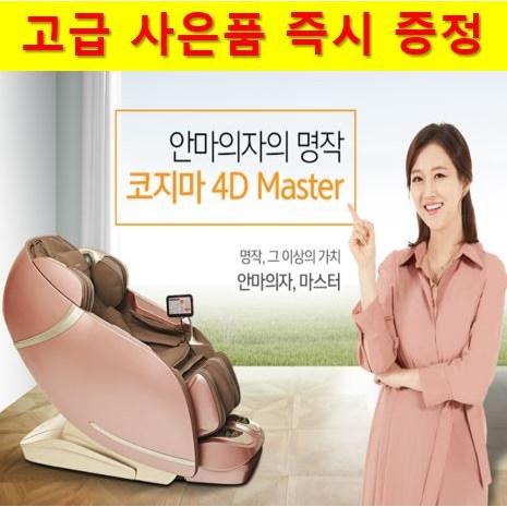(렌탈) 코지마 안마의자 마스터 초기비용전액면제 + 사은품증정 CMC-A100, 59개월