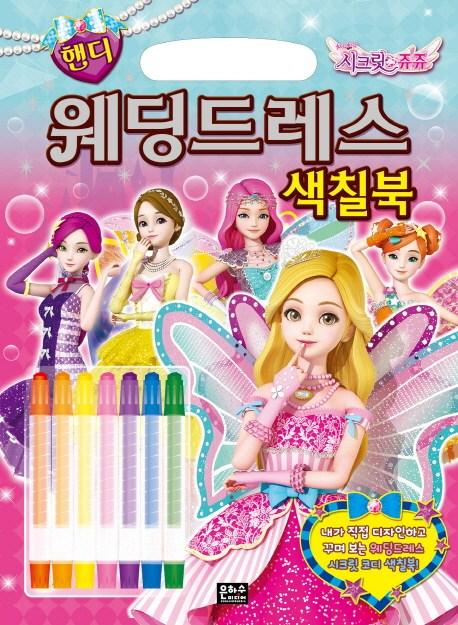 치링치링 시크릿 쥬쥬 핸디 웨딩드레스 색칠북, 은하수미디어